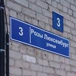 г.Ульяновск улица Розы Люксембург 3 переход первого дома в УК Монолит